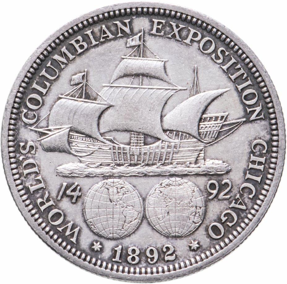 """купить США 50 центов (1/2 доллара, half dollar) 1892 """"Колумбийская выставка"""""""