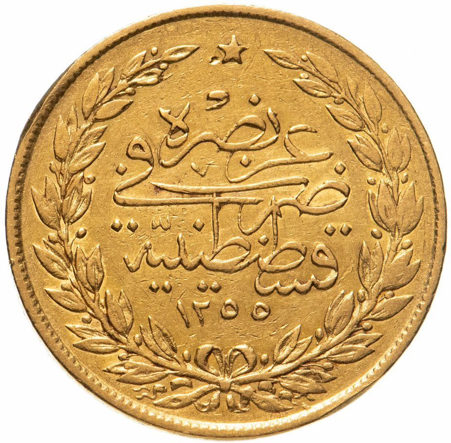 """купить Османская империя 100 курушей (kurus) 1839   На аверсе под тугрой цифра """"١٠"""" (10)  ١٢٥٥"""