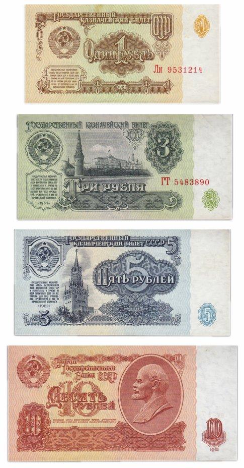 купить Набор банкнот образца 1961 года 1, 3, 5 и 10 рублей (4 боны)