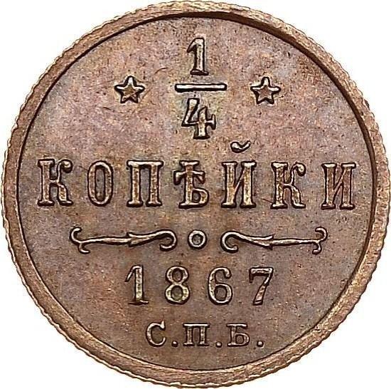 купить 1/4 копейки 1867 года СПБ