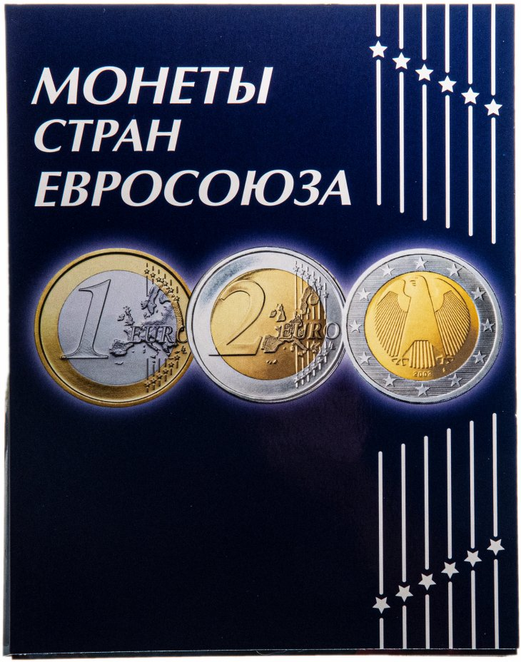 купить Альбом-планшет для курсовых монет евро (120 ячеек)