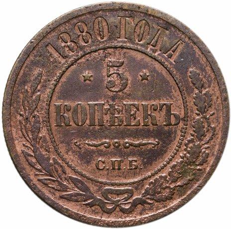 купить 5 копеек 1880 СПБ