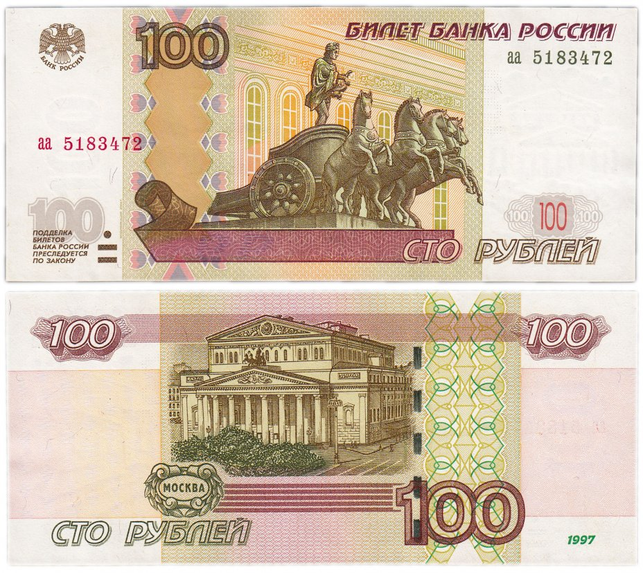 купить 100 рублей 1997 (модификация 2004) серия аа