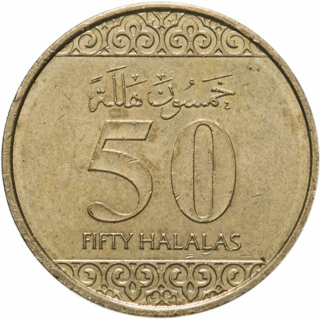 купить Саудовская Аравия 50 халалов (halalas) 2016