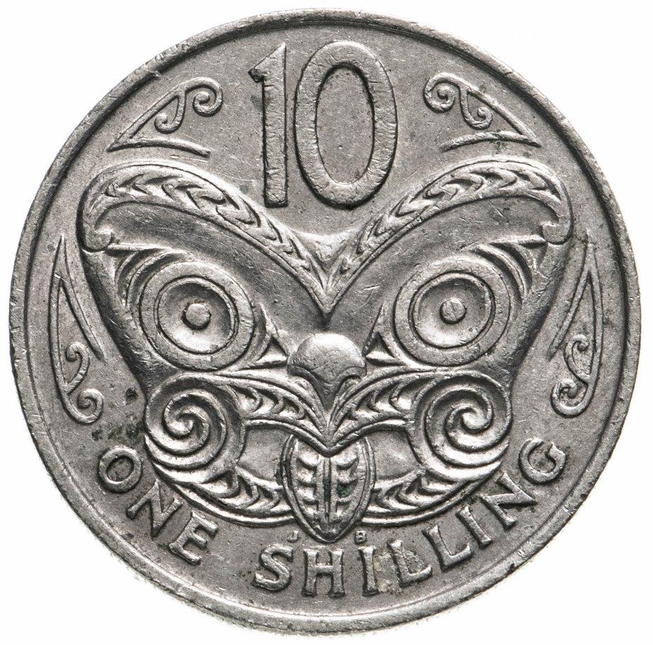 купить Новая Зеландия 10 центов - 1 шиллинг 1967