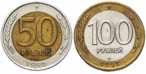 купить Набор монет 50 и 100 рублей 1992 года ЛМД