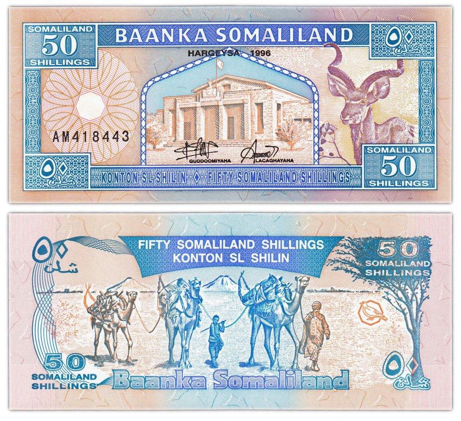 купить Сомалилэнд 50 шиллингов 1996