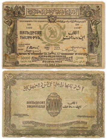 купить Азербайджан 50000 рублей 1921 без водяного знака АССР