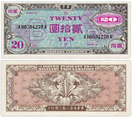 купить Япония 20 йен 1945 (Pick 73) Американская оккупация