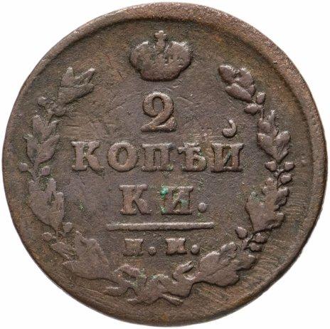 купить 2 копейки 1814 ИМ-ПС