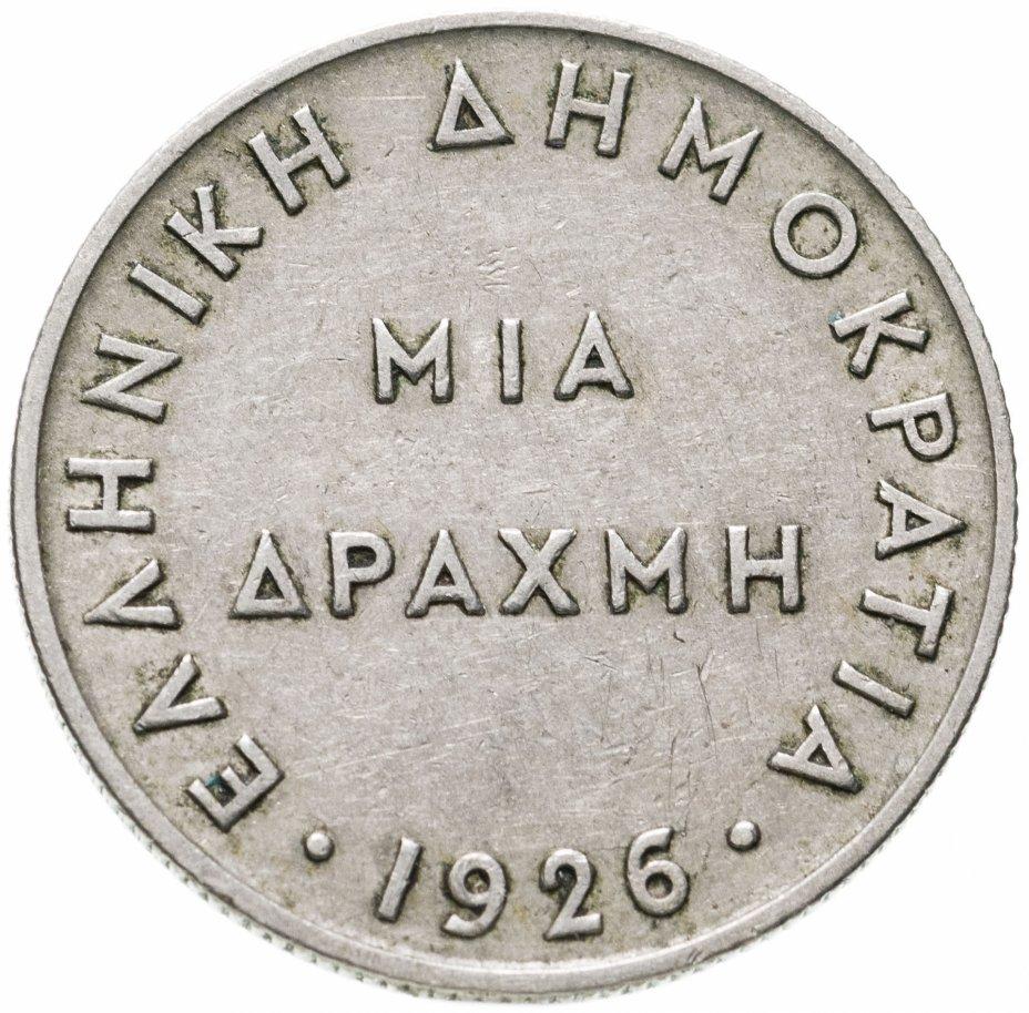 купить Греция 1 драхма (драхмн, drachma) 1926 Без отметки монетного двора