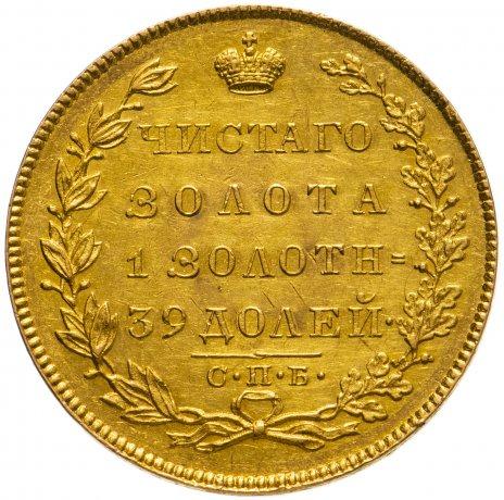 купить 5 рублей 1831 СПБ-ПД