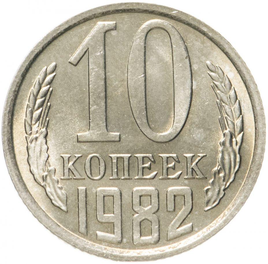 купить 10 копеек 1982