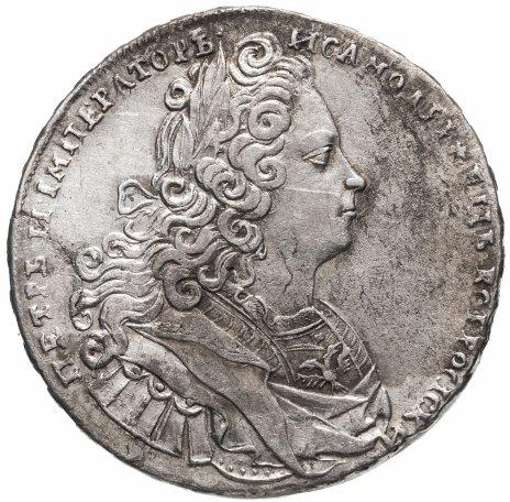 купить 1 рубль 1728   тип 1727 года, с бантом у венка, голова разделяет надпись