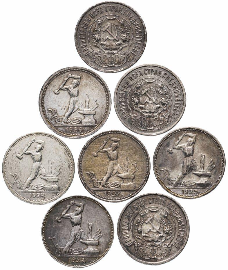 купить Набор из 8 монет 50 копеек, полтинник 1921-1927