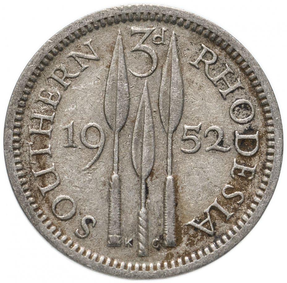 купить Южная Родезия 3 пенса (pence) 1952