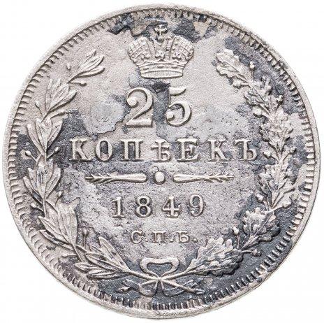 купить 25 копеек 1849 СПБ-ПА  орёл 1850-1855