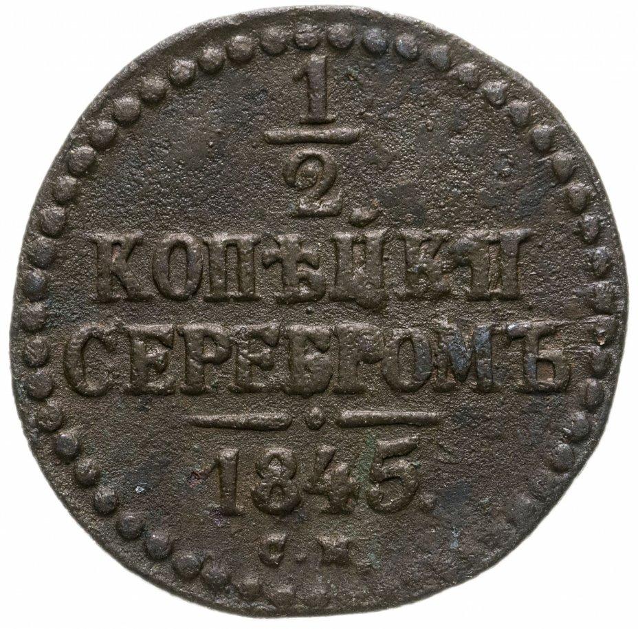 купить 1/2 копейки 1845 СМ