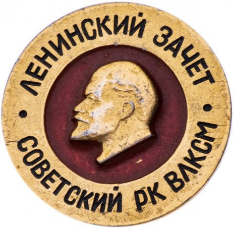 купить Значок Ленинский зачёт Советский РК ВЛКСМ  (Разновидность случайная )