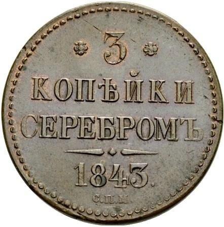 купить 3 копейки 1843 года СПМ