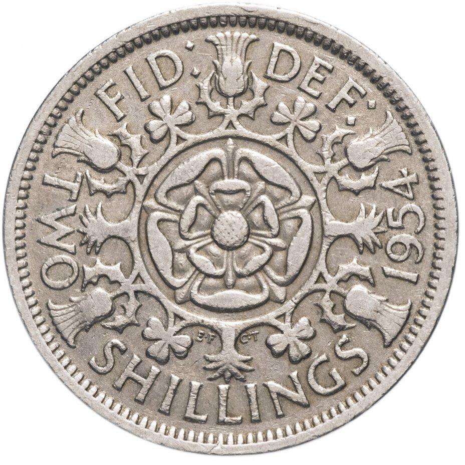 купить Великобритания 2 шиллинга (флорин) 1954