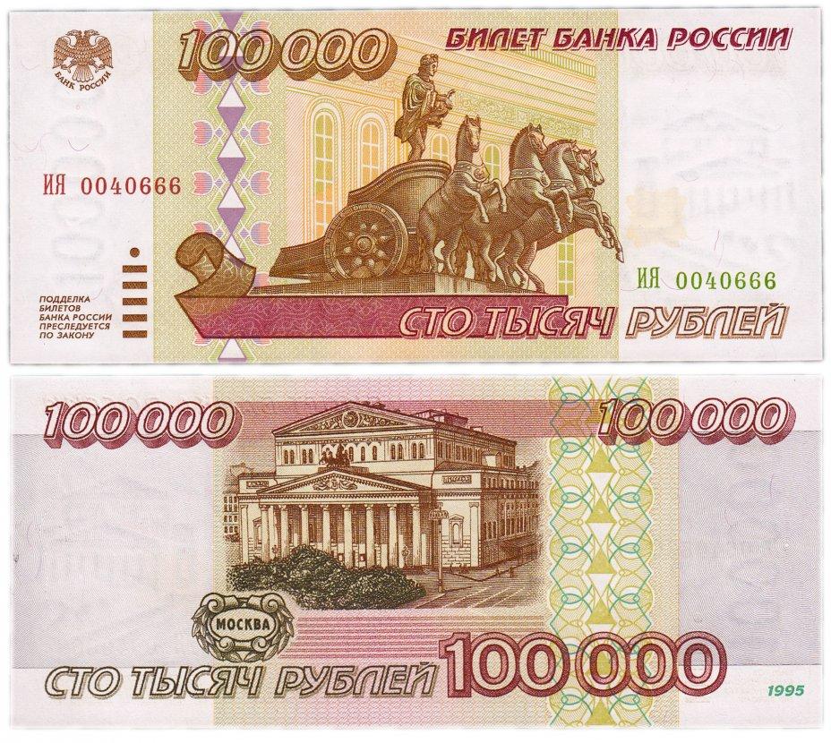 купить 100000 рублей 1995 красивый номер 0040666