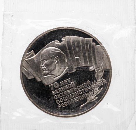 купить 5 рублей 1987 Proof 70 лет Великой Октябрьской социалистической революции, в запайке