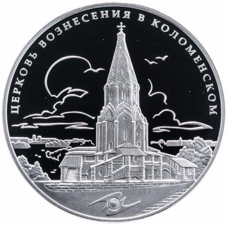 купить 3 рубля 2012 ММД Proof памятник всемирного культурного наследия ЮНЕСКО Церковь Вознесения в Коломенском