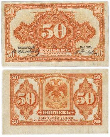 купить Колчак 50 копеек 1919 (1918) с подписями