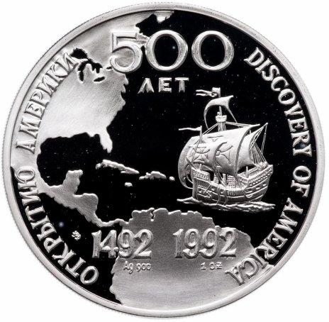 """купить Жетон """"Христофор Колумб. 500 лет открытию Америки"""""""