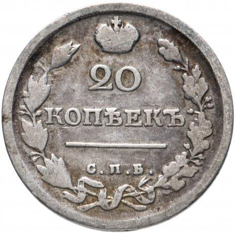 купить 20 копеек 1817 СПБ-ПС