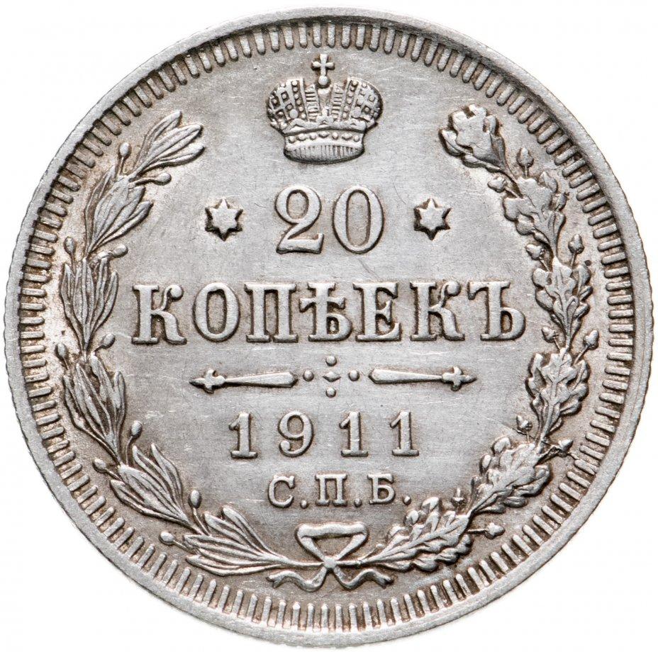 купить 20 копеек 1911 СПБ-ЭБ