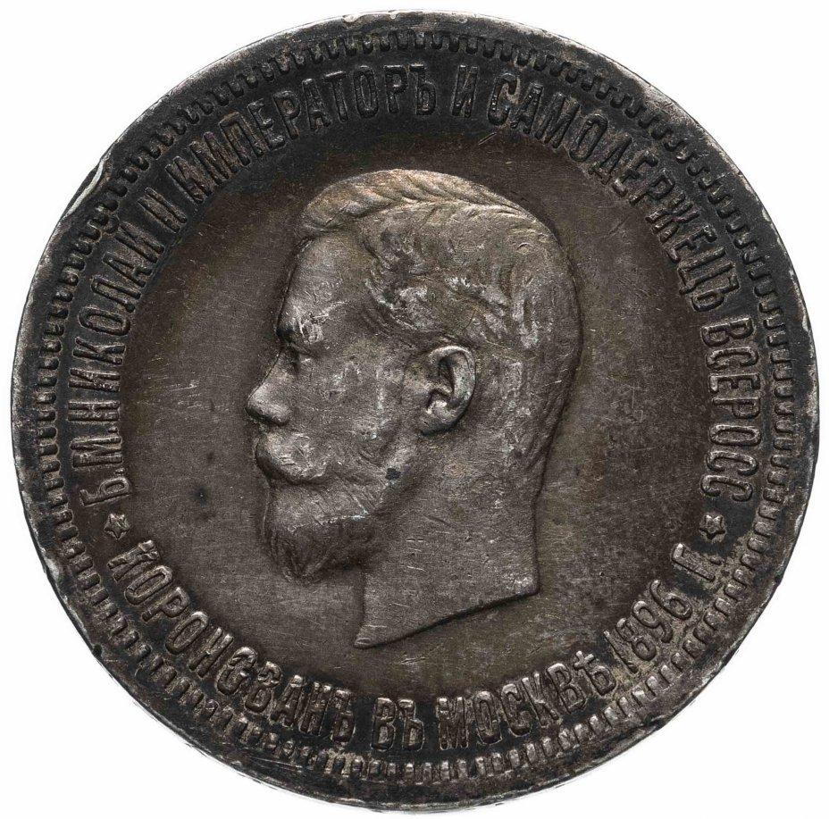 купить 1 рубль 1896 АГ в память коронации Императора Николая II