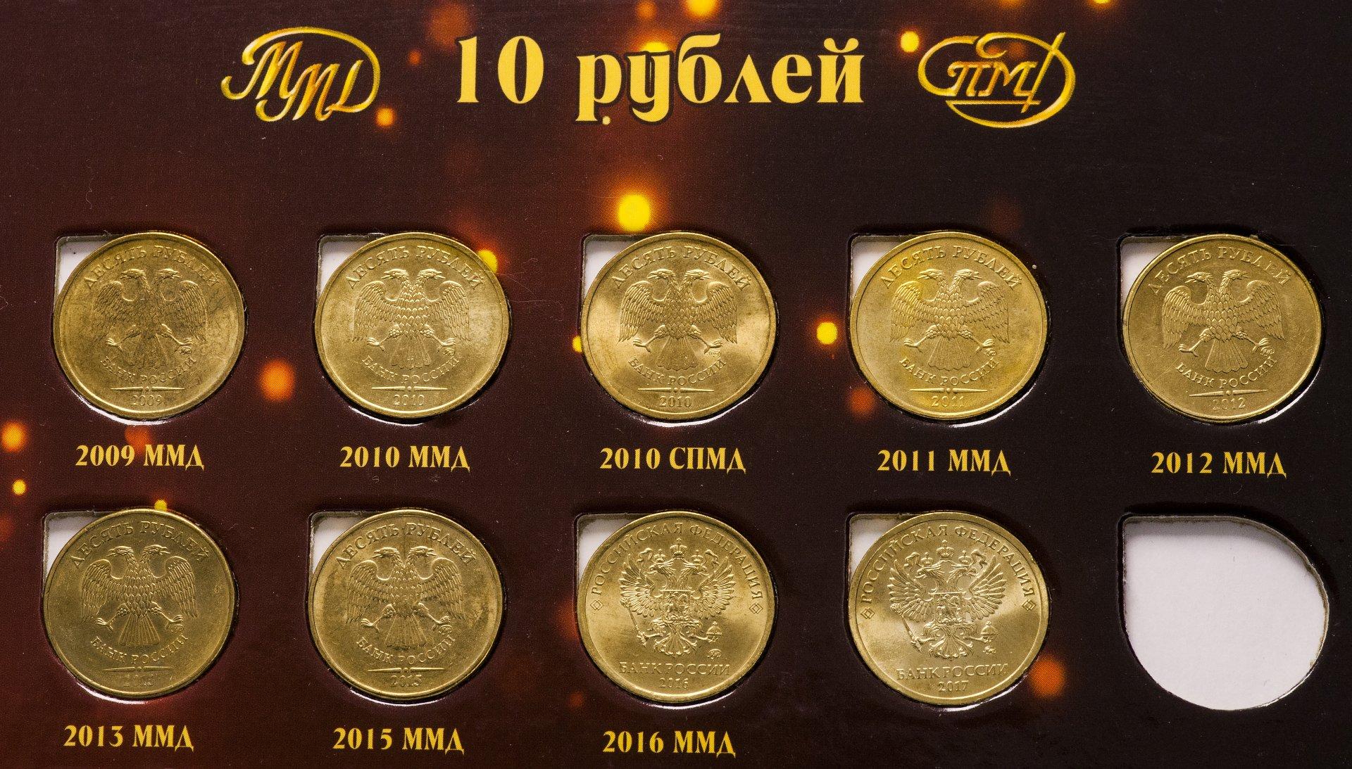 Купить монеты регулярного чекана россии 10 лет выпуска
