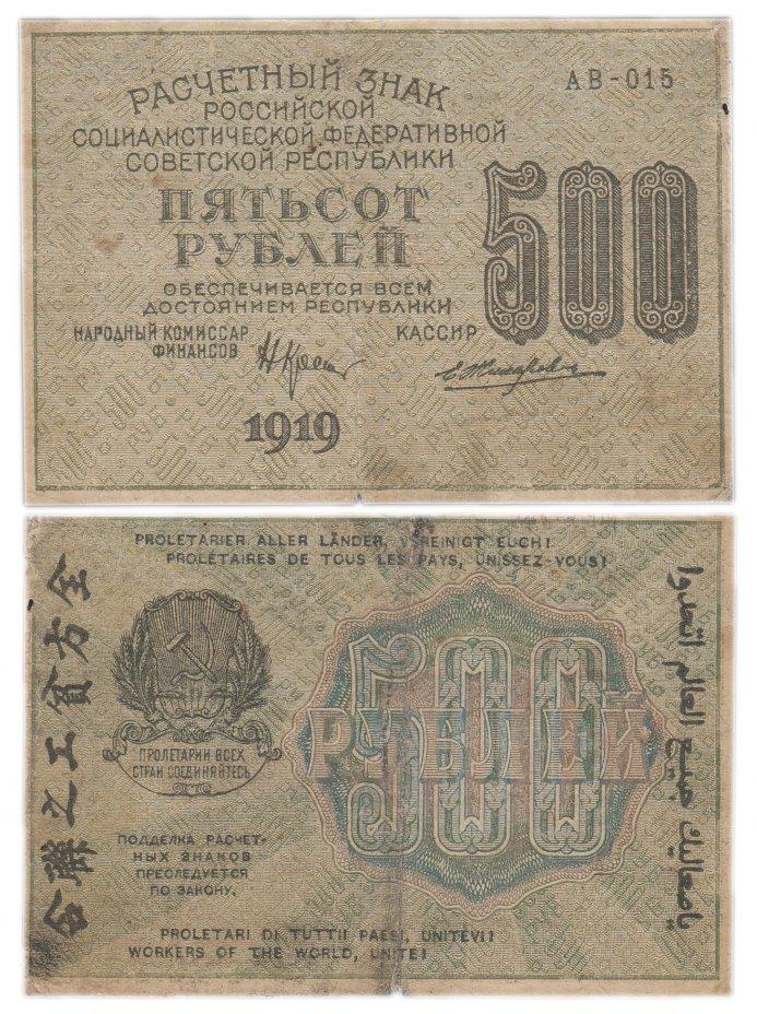 купить 500 рублей 1919 наркомфин Крестинский