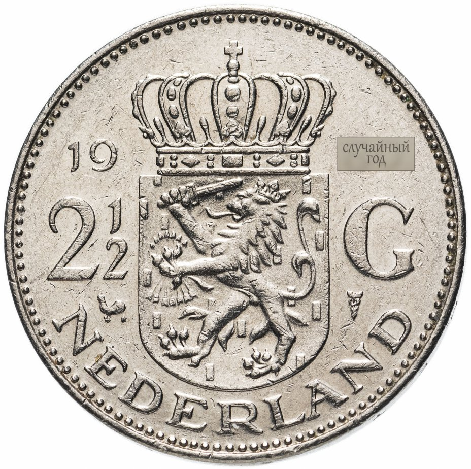 купить Нидерланды 2 1/2 гульдена (gulden) 1969-1980, случайная дата