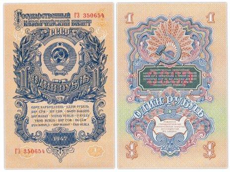 купить 1 рубль 1947 (1957) 15 лент в гербе, 1-й тип шрифта, тип литер Большая/Большая, В57.1.1 по Засько ПРЕСС