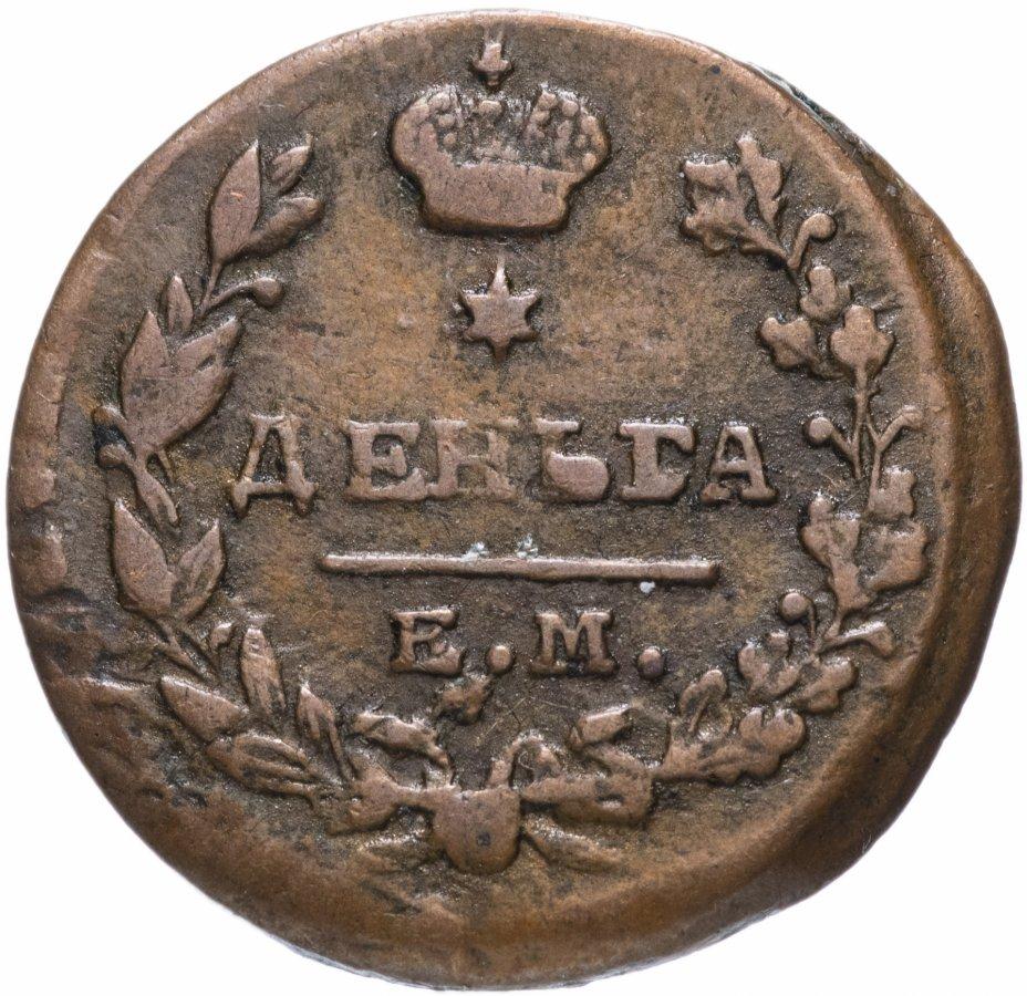 купить деньга 1818 ЕМ-НМ