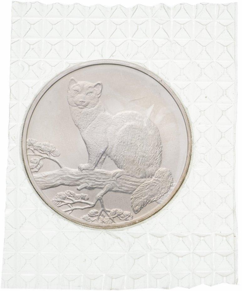 купить 3 рубля 1995 ММД Соболь, в запайке