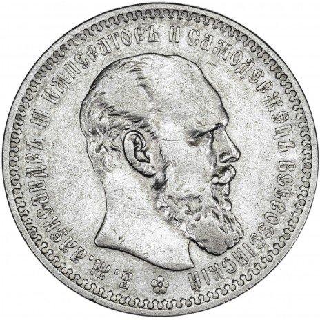 купить 1 рубль 1894 (АГ) голова малая