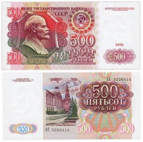 купить 500 рублей 1991