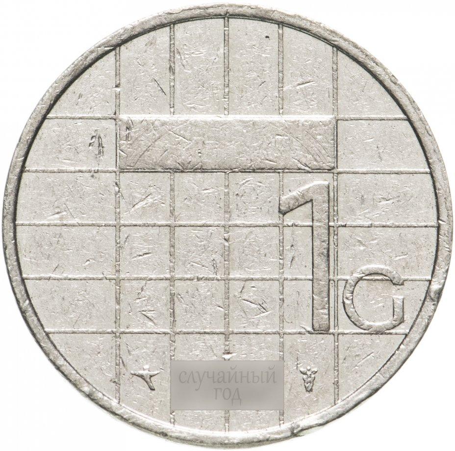 купить Нидерланды 1 гульден (gulden) 1982-2001, случайная дата