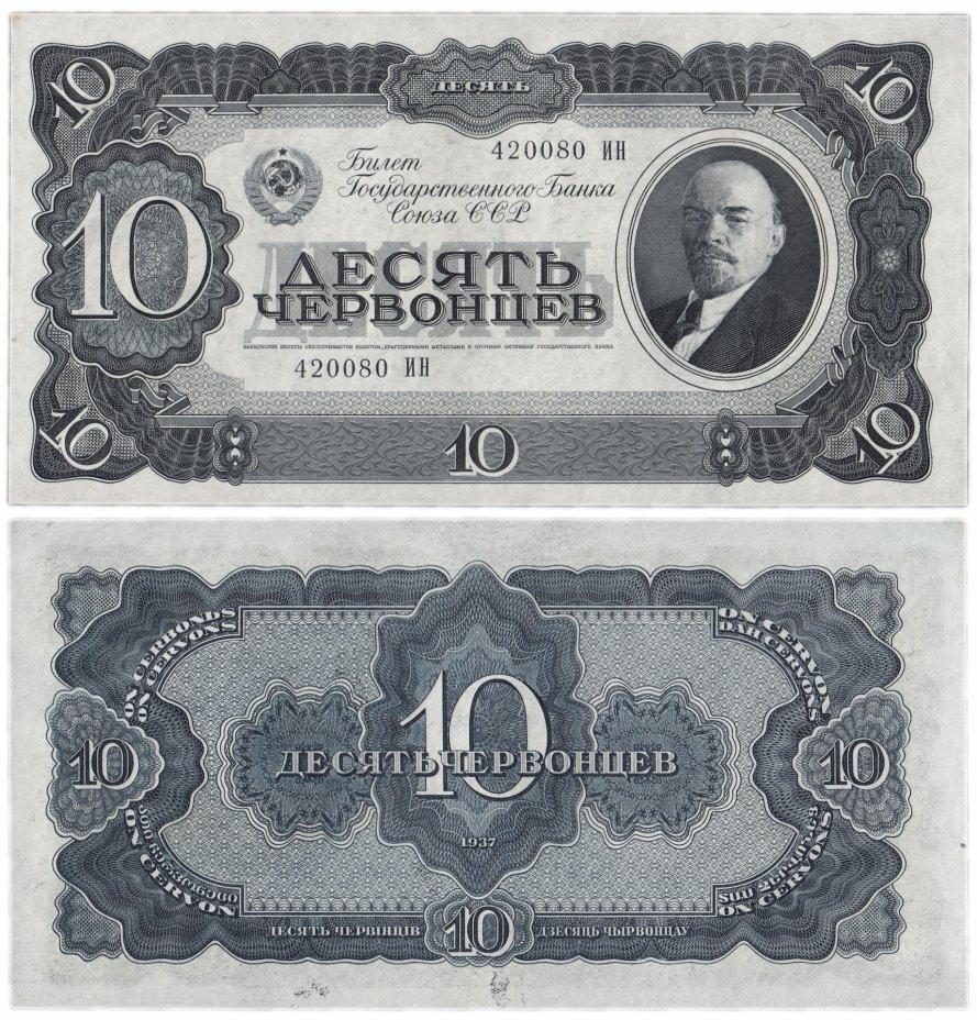 купить 10 червонце 1937 тип литер Большая/Большая