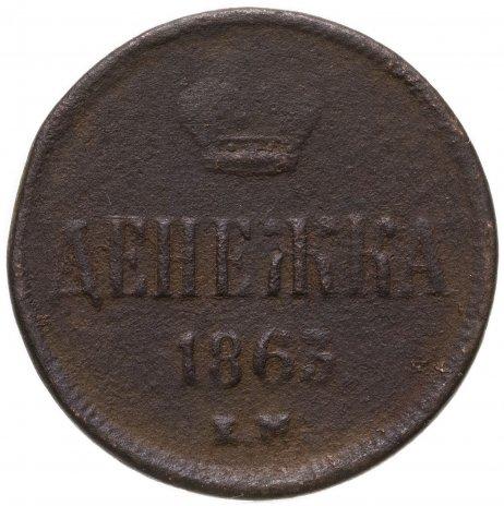 купить денежка 1863 года ЕМ