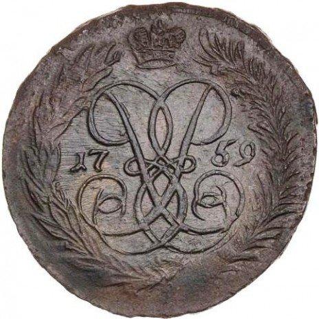купить 2 копейки 1759 года номинал над гербом