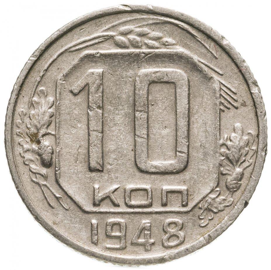купить 10 копеек 1948