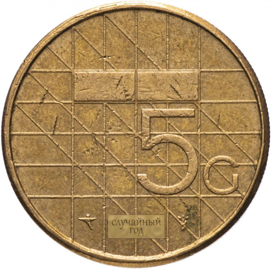 купить Нидерланды 5 гульденов (gulden) 1987-2001, случайная дата