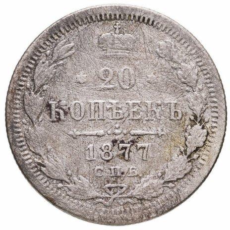купить 20 копеек 1877 СПБ-HФ
