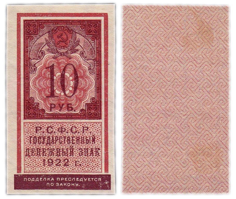 купить 10 рублей  1922 тип марки