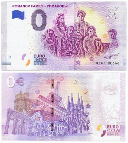 """купить 0 евро (euro) """"Романовы"""" 2019 Номер 000666"""